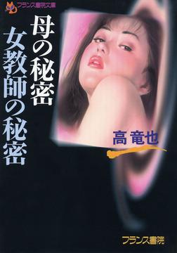 母の秘密・女教師の秘密-電子書籍