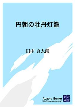 円朝の牡丹灯籠-電子書籍