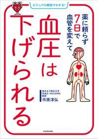 ビジュアル解説でわかる! 薬に頼らず7日で血管を変えて 血圧は下げられる