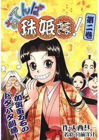 おてんば珠姫さま!(2)
