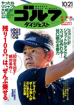 週刊ゴルフダイジェスト 2014/10/21号-電子書籍