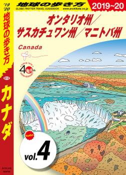 地球の歩き方 B16 カナダ 2019-2020 【分冊】 4 オンタリオ州/サスカチュワン州/マニトバ州-電子書籍