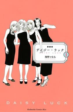 新装版 デイジー・ラック(1)-電子書籍