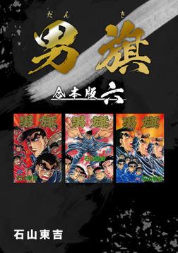 男旗【合本版】(6)-電子書籍