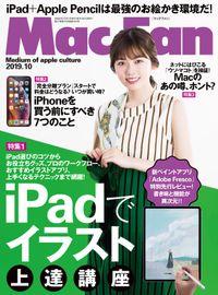 Mac Fan 2019年10月号