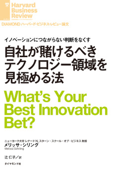 自社が賭けるべきテクノロジー領域を見極める法-電子書籍