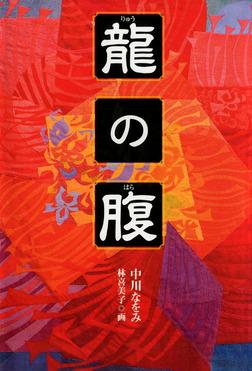龍の腹-電子書籍