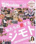 TJ Hiroshima 2021年4月号