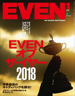 EVEN 2019年1月号 Vol.123-電子書籍
