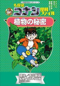名探偵コナン理科ファイル 植物の秘密 小学館学習まんがシリーズ