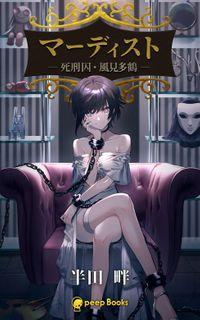 マーディスト ―死刑囚・風見多鶴― 【分冊版】3