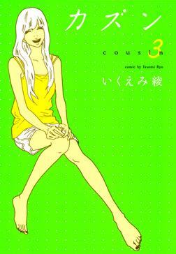 カズン (3)-電子書籍