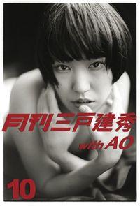 月刊三戸建秀 vol.10 with AO