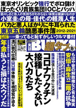 実話BUNKA超タブー 2021年8月号【電子普及版】-電子書籍