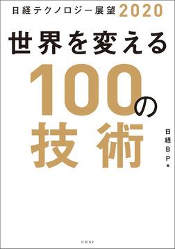 日経テクノロジー展望2020 世界を変える100の技術-電子書籍