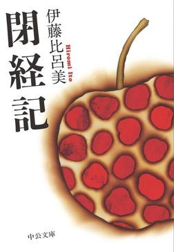 閉経記-電子書籍