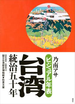 ビジュアル年表 台湾統治五十年-電子書籍