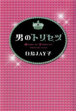 男のトリセツ-電子書籍