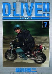 D-LIVE!!(7)