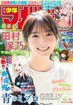 週刊少年マガジン 2021年46号[2021年10月13日発売]