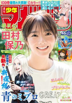 週刊少年マガジン 2021年46号[2021年10月13日発売]-電子書籍