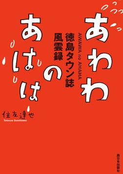 あわわのあはは : 徳島タウン誌風雲録-電子書籍