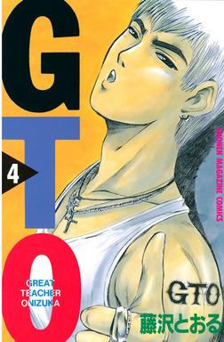 GTO(4)-電子書籍