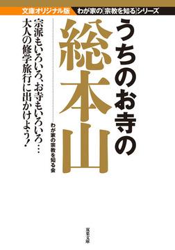 うちのお寺の総本山-電子書籍
