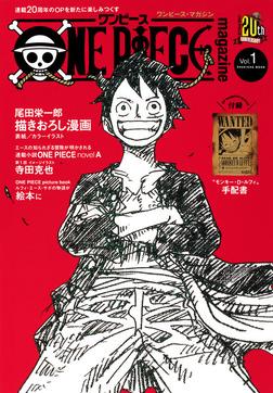 55f88c4d2a8f6 ONE PIECE magazine Vol.1 - マンガ(漫画) 尾田栄一郎(ジャンプ ...