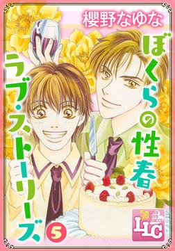 ぼくらの性春ラブ・ストーリーズ5-電子書籍