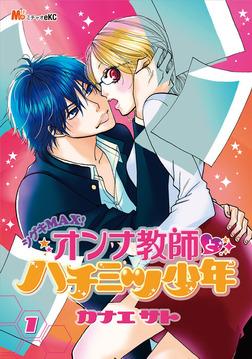 シゲキMAX!オンナ教師とハチミツ少年(1)-電子書籍