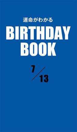 運命がわかるBIRTHDAY BOOK  7月13日-電子書籍