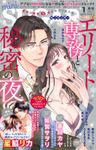 miniSUGAR vol.72(2021年1月号)/合冊版