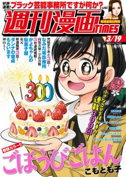 週刊漫画TIMES 2021年3/19号-電子書籍