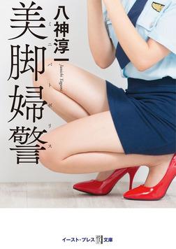 美脚婦警-電子書籍