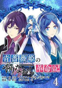 青薔薇姫のやりなおし革命記【分冊版】 4