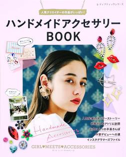 ハンドメイドアクセサリーBOOK-電子書籍