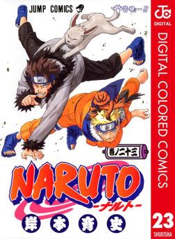 NARUTO―ナルト― カラー版 23-電子書籍