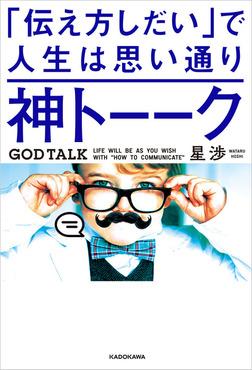 神トーーク 「伝え方しだい」で人生は思い通り-電子書籍