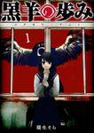 黒羊の歩み(1)