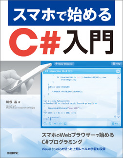 スマホで始めるC#入門-電子書籍