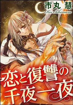 恋と復讐の千夜一夜(分冊版) 【第3話】-電子書籍