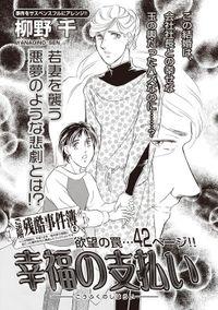 ブラック家庭SP vol.6~幸福の支払い~