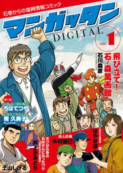 ~石巻からの復興情報コミック~ マンガッタン=デジタル Vol.1-電子書籍