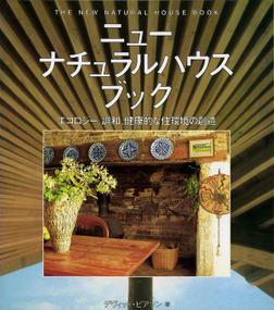 ニューナチュラルハウスブック : エコロジー、調和、健康的な住環境の創造-電子書籍
