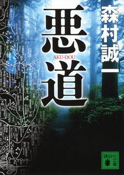 悪道-電子書籍