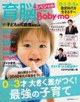 育脳Baby-moスペシャル