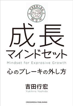 成長マインドセット-電子書籍