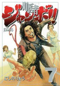 町医者ジャンボ!!(7)