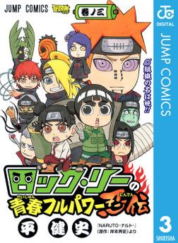ロック・リーの青春フルパワー忍伝 3-電子書籍